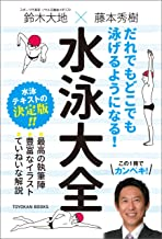 表紙: だれでもどこでも泳げるようになる! 水泳大全 (TOYOKAN BOOKS) | 鈴木 大地