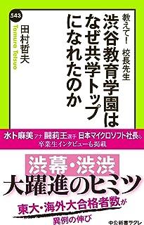 教えて! 校長先生 渋谷教育学園はなぜ共学トップになれたのか (中公新書ラクレ)...