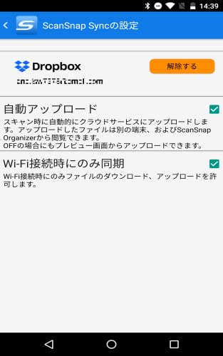 『ScanSnap Connect Application (日本語版)』の8枚目の画像