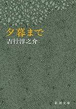 表紙: 夕暮まで(新潮文庫)   吉行 淳之介