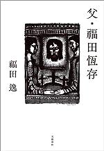 表紙: 父・福田恆存 (文春e-book)   福田 逸