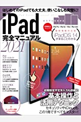 iPad完全マニュアル2021(全機種対応/iPadOS 14の基本から活用技まで詳細解説) Kindle版