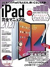 表紙: IPad完全マニュアル2021(全機種対応/iPadOS 14の基本から活用技まで詳細解説) | standards