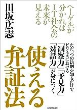 表紙: 使える 弁証法―ヘーゲルが分かればIT社会の未来が見える | 田坂 広志