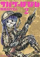 表紙: サバゲっぱなし(2) (サンデーGXコミックス) | 坂崎ふれでぃ