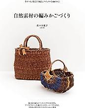 表紙: 自然素材の編みかごづくり:草やつる、枝などで編む、ナチュラルな44のかご | 佐々木 麗子