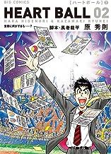 表紙: ハートボール(2) (ビッグコミックス)   原秀則