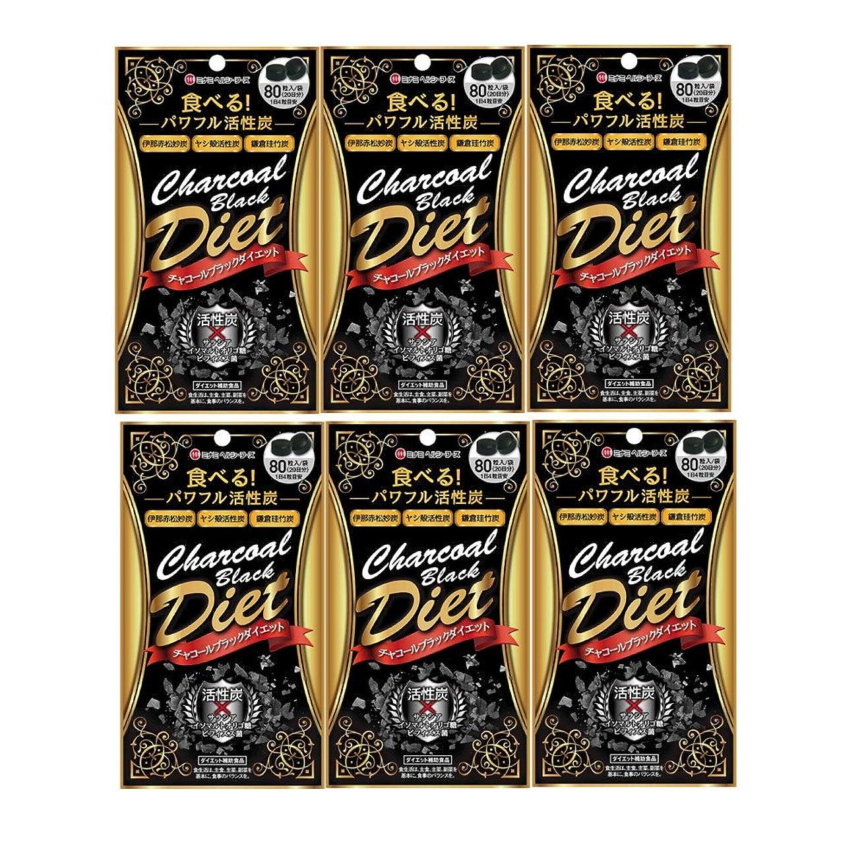 スロープコンピューターラメ【6個セット】ミナミヘルシーフーズ チャコールブラックダイエット 80粒入
