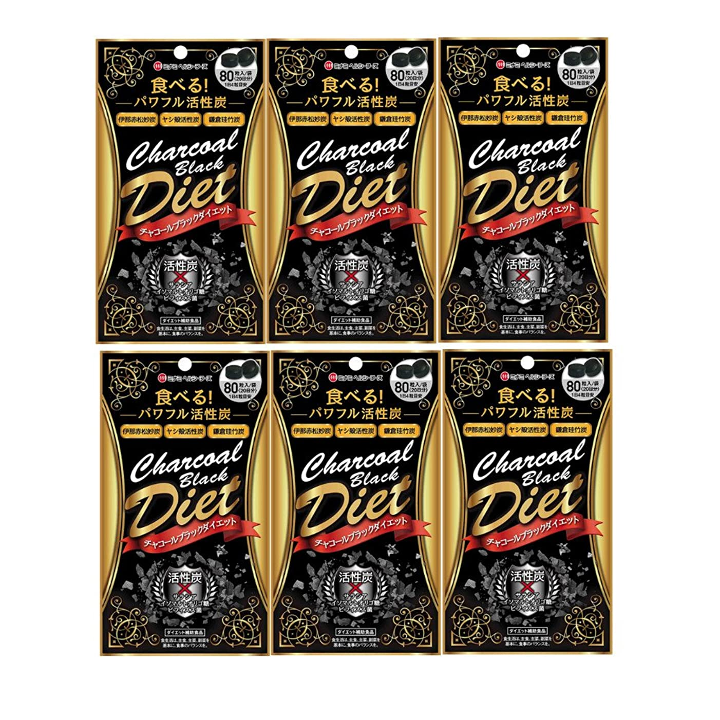 化石刃リップ【6個セット】ミナミヘルシーフーズ チャコールブラックダイエット 80粒入