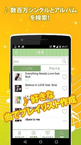 『無料音楽聴き放題!!!-9Music TV!』の4枚目の画像