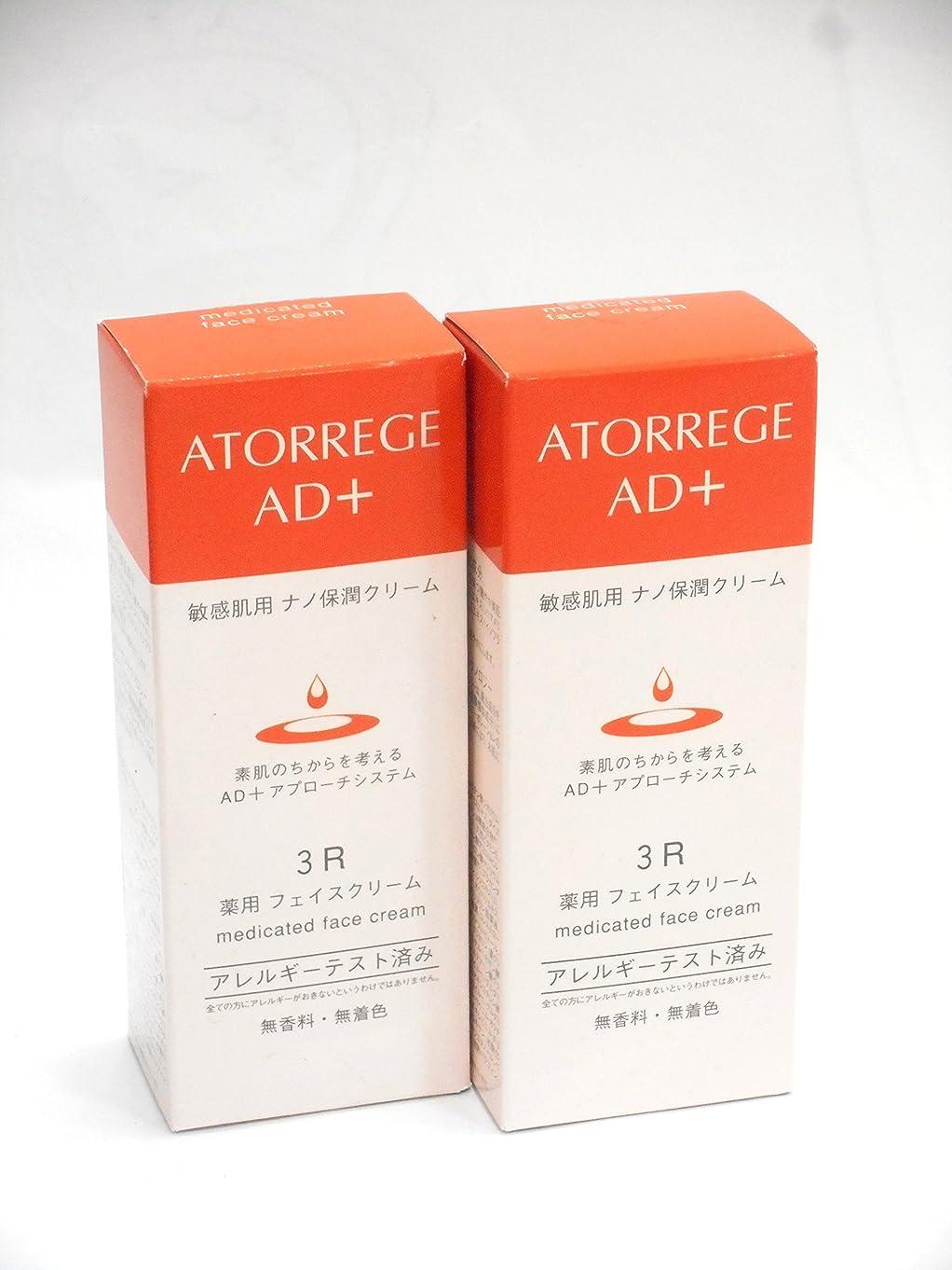 ウルル資源精査アトレージュAD+薬用フェイスクリーム35g×2 5357