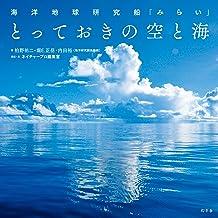 表紙: 海洋地球研究船「みらい」 とっておきの空と海 | 堀E.正岳