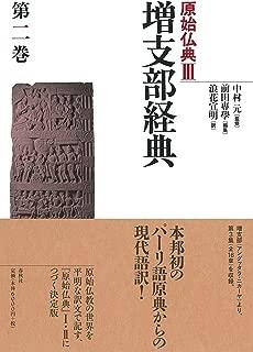 増支部経典 第二巻 (原始仏典III)