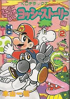 ヨッシーストーリー編 2―スーパーマリオ64 (KCデラックス)