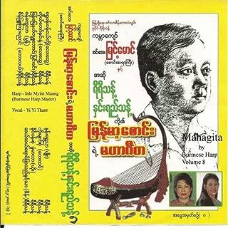 Shwe Pann Pan Nge Dote (Lay Htway) and Ko Daw Hnin Nant [Lay Htway] and Myan Myay Nei Za Byu Baung [Myin Khin] [feat. Yi Yi Thant]