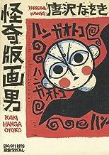 表紙: 怪奇版画男 (ビッグコミックススペシャル) | 唐沢なをき