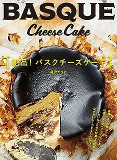 絶品!  バスクチーズケーキ
