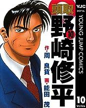 表紙: 頭取 野崎修平 10 (ヤングジャンプコミックスDIGITAL) | 能田茂