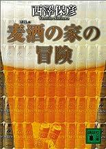 表紙: 麦酒の家の冒険 (講談社文庫) | 西澤保彦