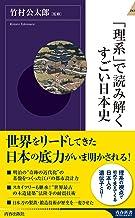 表紙: 「理系」で読み解くすごい日本史 | 竹村 公太郎