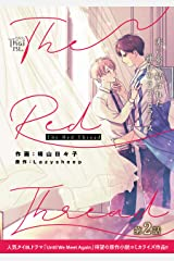 The Red Thread【第2話】 【単話】The Red Thread (あすかコミックスCL-DX) Kindle版