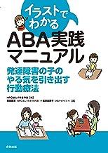 表紙: イラストでわかるABA実践マニュアル | つみきの会