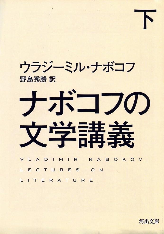 くしゃくしゃドール彼らのものナボコフの文学講義 下 (河出文庫)