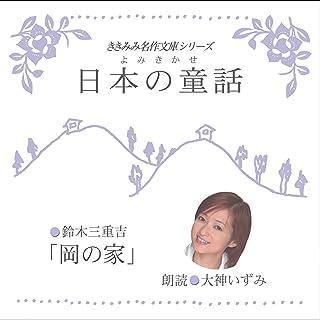 岡の家: ききみみ名作文庫シリーズ/よみきかせ日本の童話