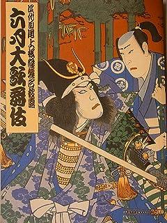 舞台パンフレット 四代目尾上松緑襲名披露 六月大歌舞伎 平成14年歌舞伎座公演 吉右衛門 團十郎 玉三郎 菊五郎 菊之助 新之助 松也