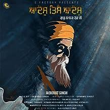 Adesh Tisay Adesh (feat. Kawalnain Kaur)