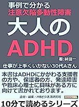 表紙: 大人のADHD。事例で分かる注意欠陥多動性障害。仕事が上手くいかない30代Aさん。10分で読めるシリーズ   林田一