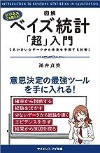 表紙: 図解・ベイズ統計「超」入門 (サイエンス・アイ新書) | 涌井 貞美