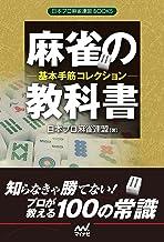 表紙: 麻雀の教科書 -基本手筋コレクション- (日本プロ麻雀連盟BOOKS)   日本プロ麻雀連盟