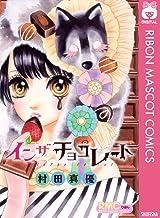 表紙: イン ザ チョコレート (りぼんマスコットコミックスDIGITAL) | 村田真優