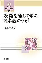 表紙: 英語を通して学ぶ日本語のツボ (開拓社 言語・文化選書) | 菅井 三実