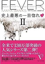 表紙: 史上最悪の一目惚れ(上)-ブレスレス・トリロジーII- (ベルベット文庫)   マヤ・バンクス