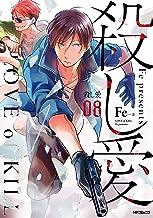 表紙: 殺し愛8 (MFコミックス ジーンシリーズ) | Fe