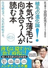 表紙: 植毛の進化論! 本気で薄毛に向き合う人が読む本 | 音田正光