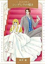 シンデレラの嘆き (ハーレクインコミックス・パール, CMP33)