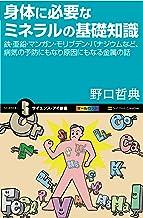 表紙: 身体に必要なミネラルの基礎知識 (サイエンス・アイ新書)   野口 哲典