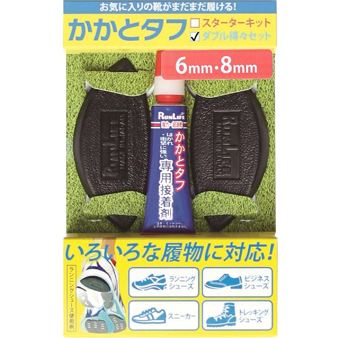 カフェスイス人ご飯RunLife(ランライフ) 靴修理 シューズ補修材『 かかとタフ 』 6mm?8mm ミックスダブル得々セット SKT-6M8M+SG