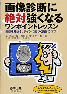 画像診断に絶対強くなるワンポイントレッスン 〜病態を見抜き、サインに気づく読影のコツ