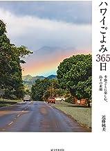 ハワイごよみ365日: 季節ごとに楽しむ、島々の素顔