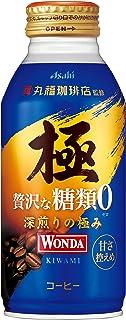 アサヒ飲料 ワンダ 極 贅沢な糖類ゼロ 370g ×24本