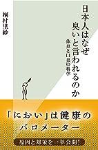 表紙: 日本人はなぜ臭いと言われるのか~体臭と口臭の科学~ (光文社新書)   桐村 里紗