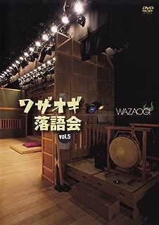 DVDワザオギ落語会 vol.5