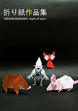 表紙: 折り紙作品集   saku