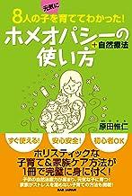 表紙: ホメオパシーの使い方+自然療法 | 原田惟仁