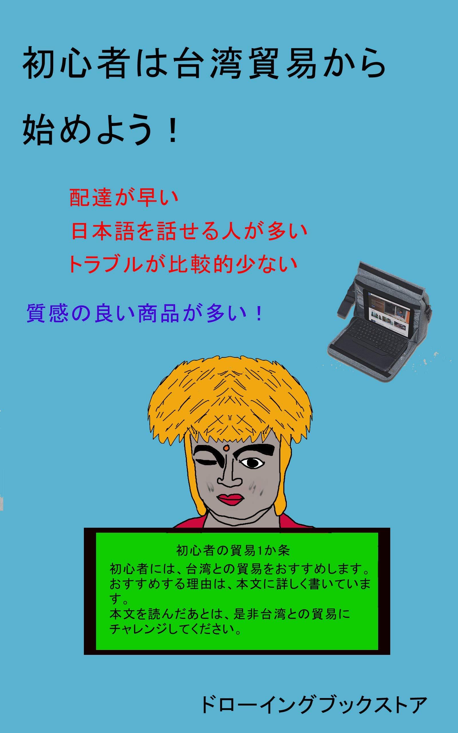 syoshinsyahataiwanbouekikarahajimeyou: taiwannihamiryokutekinasyouhinngaippai (jituyouhon) (Japanese Edition)