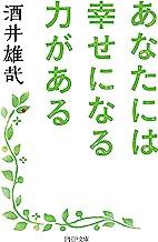 表紙: あなたには幸せになる力がある (PHP文庫) | 酒井 雄哉